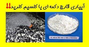 sh1 - افزودن کلسیم کلرید به آب آبیاری و تأثیر آن بر کاهش قهوهای شدن پس از برداشت قارچ دکمه ای