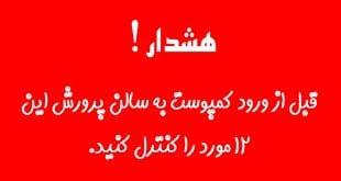 هشدار!