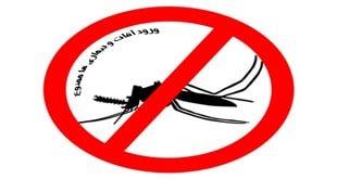 جلوگیری از ورود آفات و بیماری های قارچ