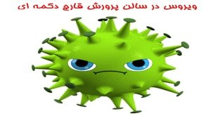 virous  - 10 نشانه حضور ویروس در سالن های پرورش قارچ چیست؟