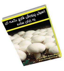 parvaresh 273x300 - کتابخانه دیتا قارچ